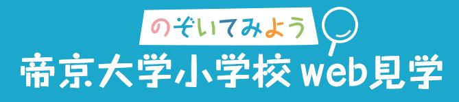 帝京大学小学校 Web見学