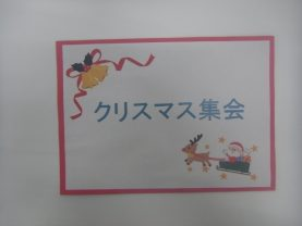 クリスマス集会 ①
